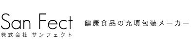 【株式会社サンフェクト】健康食品やサプリメントの受託包装・セットアップ・製造(横浜)